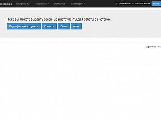 Стартовая страница системы: навигация по основным инструментам для каждой группы пользователей. Для экспертов показываются одни кнопки, для клиентов другие, для менеджеров - третьи.