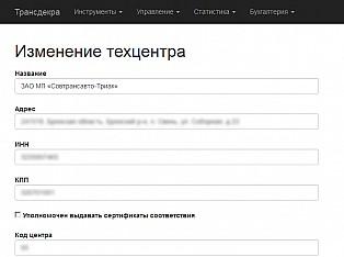 Режим редактирования техцентра